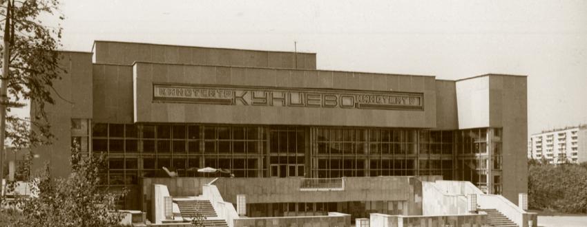Кинотеатр «Кунцево»