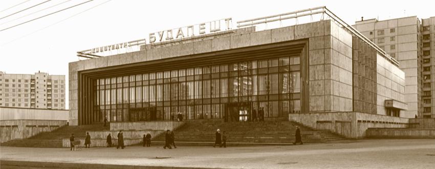 Кинотеатр «Будапешт»
