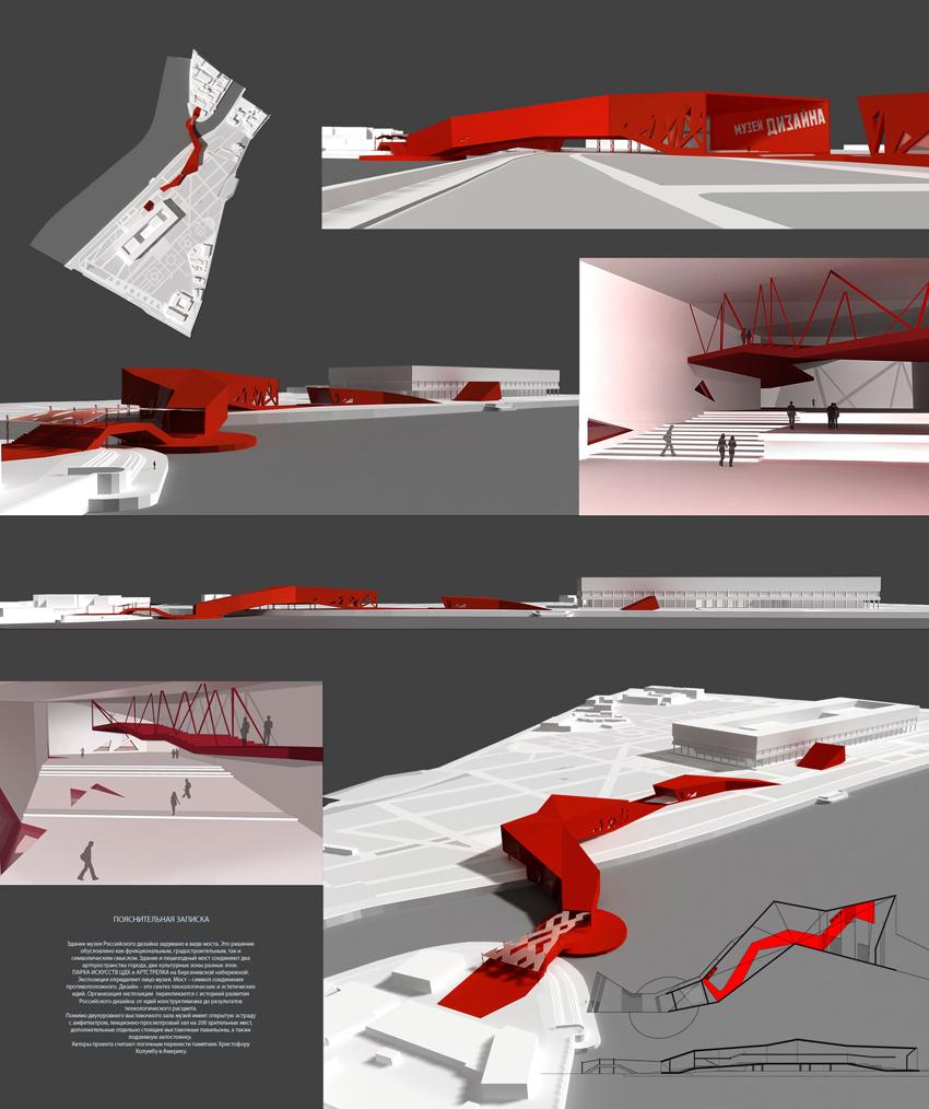 Архитектурная концепция Музея Российского Дизайна